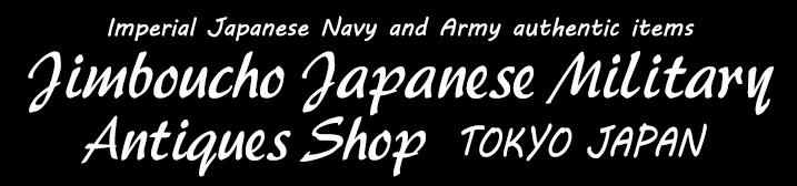 JIMBOUCHO Japanese Military Antiques Shop - 神保町軍装店